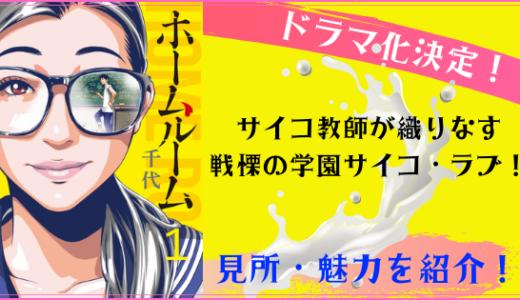 漫画「ホームルーム」ドラマ化決定!話題のサイコ教師漫画の見所や魅力を紹介!