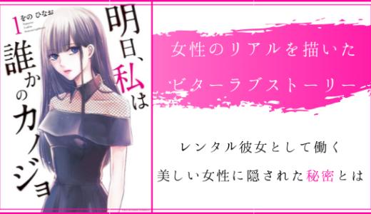 漫画「明日、私は誰かのカノジョ」ネタバレ感想!レンタル彼女のリアルを描いたラブストーリー!