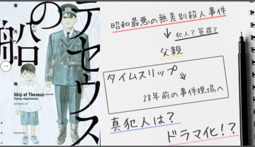 漫画「テセウスの船」のあらすじ・魅力を紹介!ドラマ化決定!気になる結末・犯人とは!?