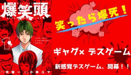 漫画「爆笑頭」ネタバレ感想!笑ったら爆死!超新感覚デスゲームが面白い!