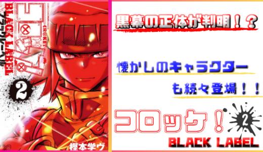 漫画「コロッケBLACK LABEL」2巻ネタバレ感想!明かされる黒幕の正体に驚愕!?