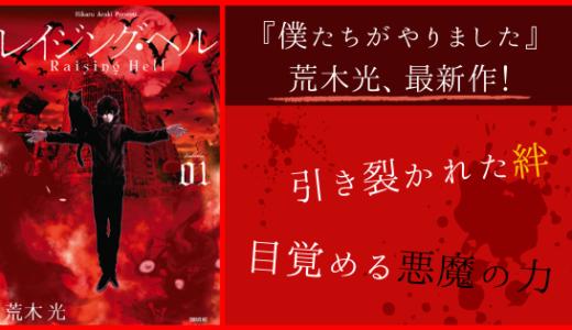 漫画『レイジング・ヘル』ネタバレ感想!悪魔に引き裂かれた絆を取り戻す戦いが始まる!