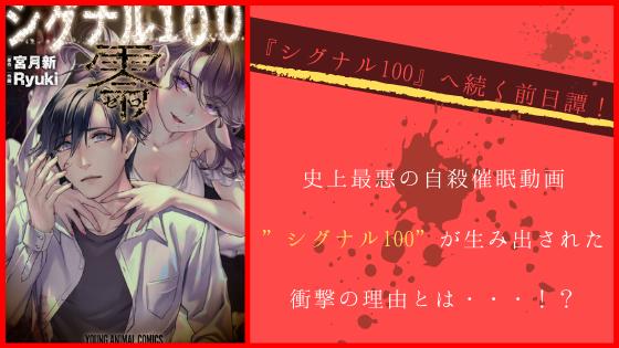 シグナル100 零 ネタバレ