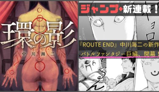漫画『環の影』ネタバレ感想!「ROUTE END」の作者が贈るバトルファンタジー巨編!