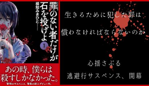 漫画『罪のない者だけが石を投げよ』ネタバレ感想!驚愕の逃避行サスペンス開幕!