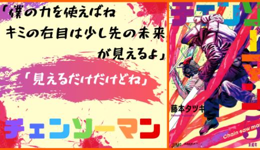 漫画『チェンソーマン』5巻ネタバレ感想!加速するデンジの心臓争奪戦!