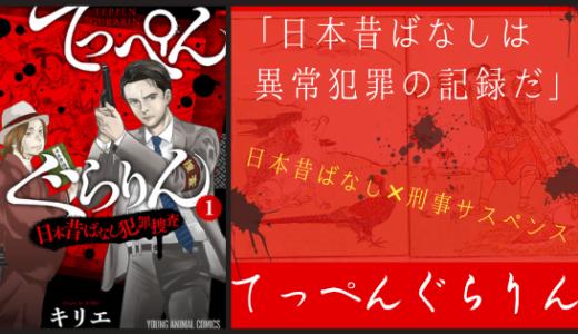 漫画『てっぺんぐらりん』ネタバレ感想!日本昔話を題材にした異色サスペンス!