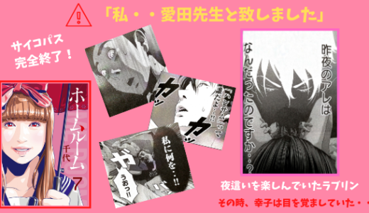 漫画「ホームルーム」7巻ネタバレ感想!クライマックスに向け物語は急転直下!