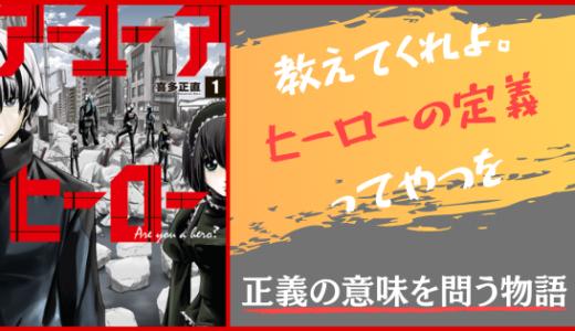 漫画『アーユーアヒーロー』ネタバレ感想!正義の意味を問うヒーロー漫画開幕!