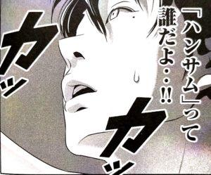 巻 ホーム ルーム ネタバレ 7