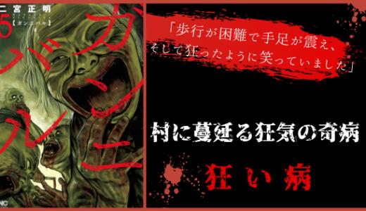 漫画『ガンニバル』5巻ネタバレ感想!後藤家VS警察!露わになる忌まわしき因習とは!?